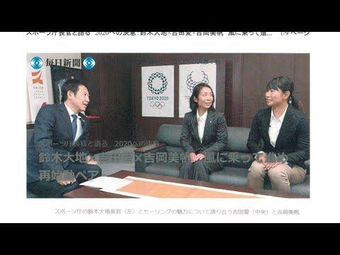 伝言板 鈴木大地氏(スポーツ庁長官)講演