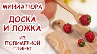 ДОСКА КУХОННАЯ И ДЕРЕВЯННАЯ ЛОЖКА ◆ МИНИАТЮРА #4 ◆ МАСТЕР КЛАСС ◆ Анна Оськина