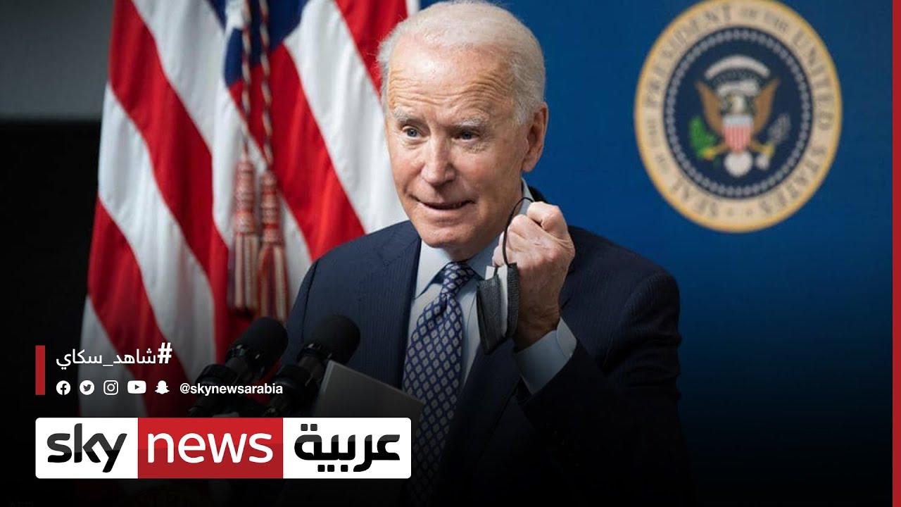 الولايات المتحدة.. بايدن يعطي أولوية للتعامل مع الملف الإيراني  - نشر قبل 2 ساعة