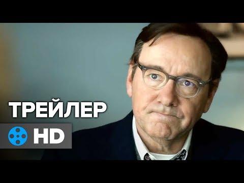 За пропастью во ржи — Русский трейлер #1 (2017)