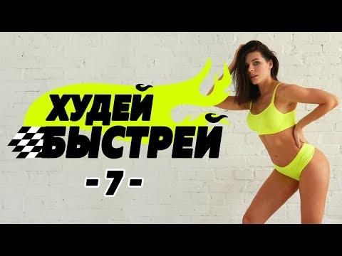 #ХудейБыстрей -7- БЫСТРО ПОХУДЕТЬ за 3 НЕДЕЛИ! Фитнес Дома.