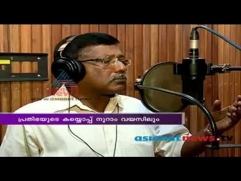 K Raghavan master's last composition in 'Balyakalasakhi' - E News