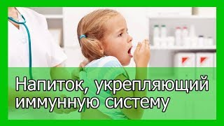 Напиток, укрепляющий иммунную систему