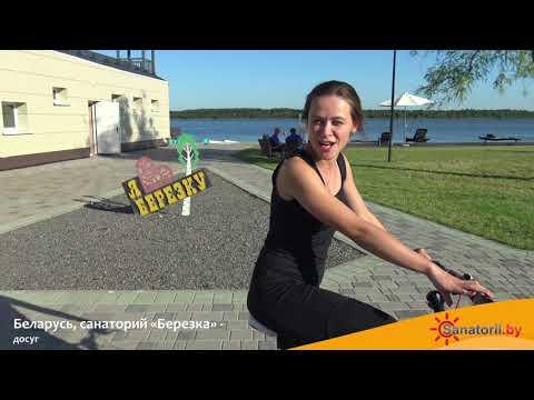 Санаторий Березка - досуг, Санатории Беларуси