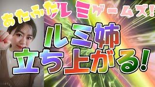 はじめまして、大柳ルミ子 (Oyanagi Rumiko)です。 いろんな曲をカバーさせて頂き、アップしていきたいと思ってます! 最近ゲームアプリも楽し...