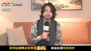 日本影帝山田孝之出道17年終於為宣傳電影《黑金丑島君3─枷鎖篇》,來到...