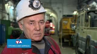 Профессии АЛРОСА. Слесарь по ремонту горно шахтного оборудования