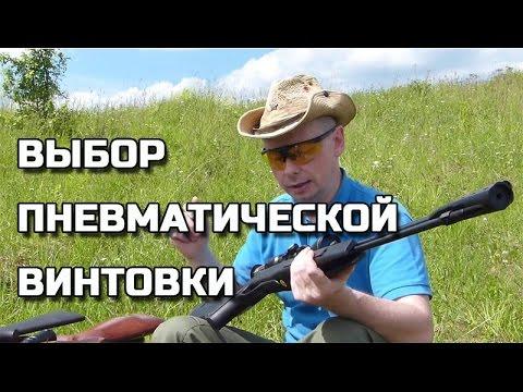 Какую пневматическую винтовку выбрать?