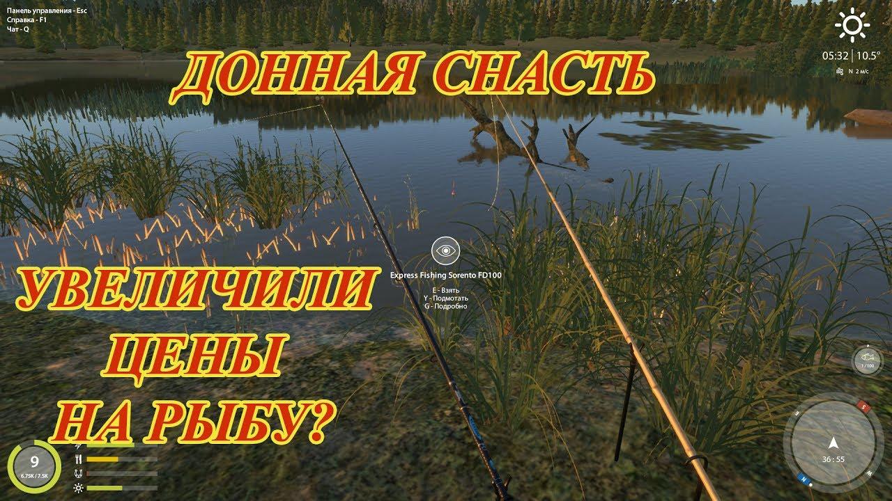 русская рыбалка 4 комариное