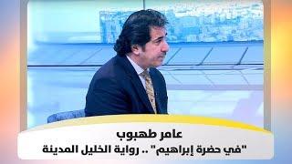 """عامر طهبوب - """"في حضرة إبراهيم"""" .. رواية الخليل المدينة - سيرة مبدع"""