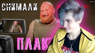 KAZKA - ПЛАКАЛА | Как снимали Реакция | KAZKA - ПЛАКАЛА _ Як знімали Реакция на Чоткий Паца