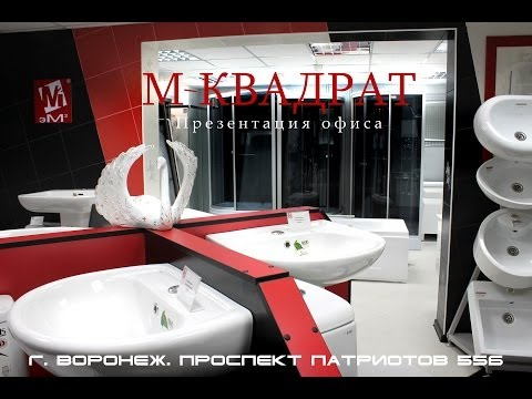 М-Квадрат (презентация офиса / Воронеж)
