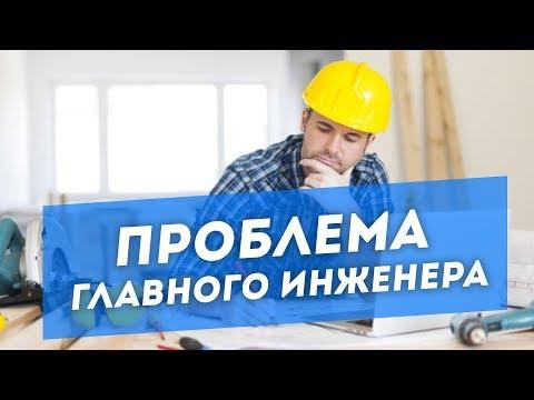 Как решаются частые проблемы главного инженера или службы эксплуатации