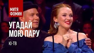 Митя Фомин и Альбина Джанабаева -