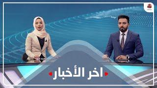 اخر الاخبار | 20 - 01 - 2021 | تقديم هشام الزيادي و صفاء عبدالعزيز | يمن شباب