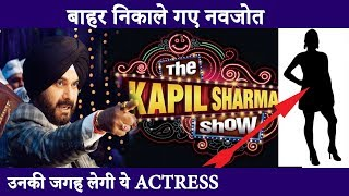 The Kapil Sharma Show में Navjot Singh Sidhu को इस ACTRESS ने किया REPLACE