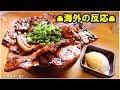 【海外の反応】豚丼に対する外国人の反応と日本人の反応を比べてみた結果・・・!!