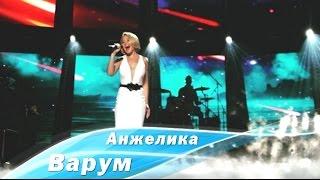 Анжелика Варум - Два крыла