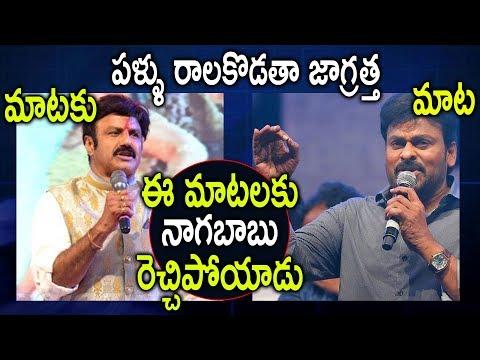 Bala krishna Counter To Naga Babu | Bala krishna Vs Nagababu | ZUP TV