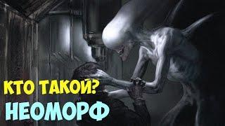 Кто такой Неоморф (обзор)