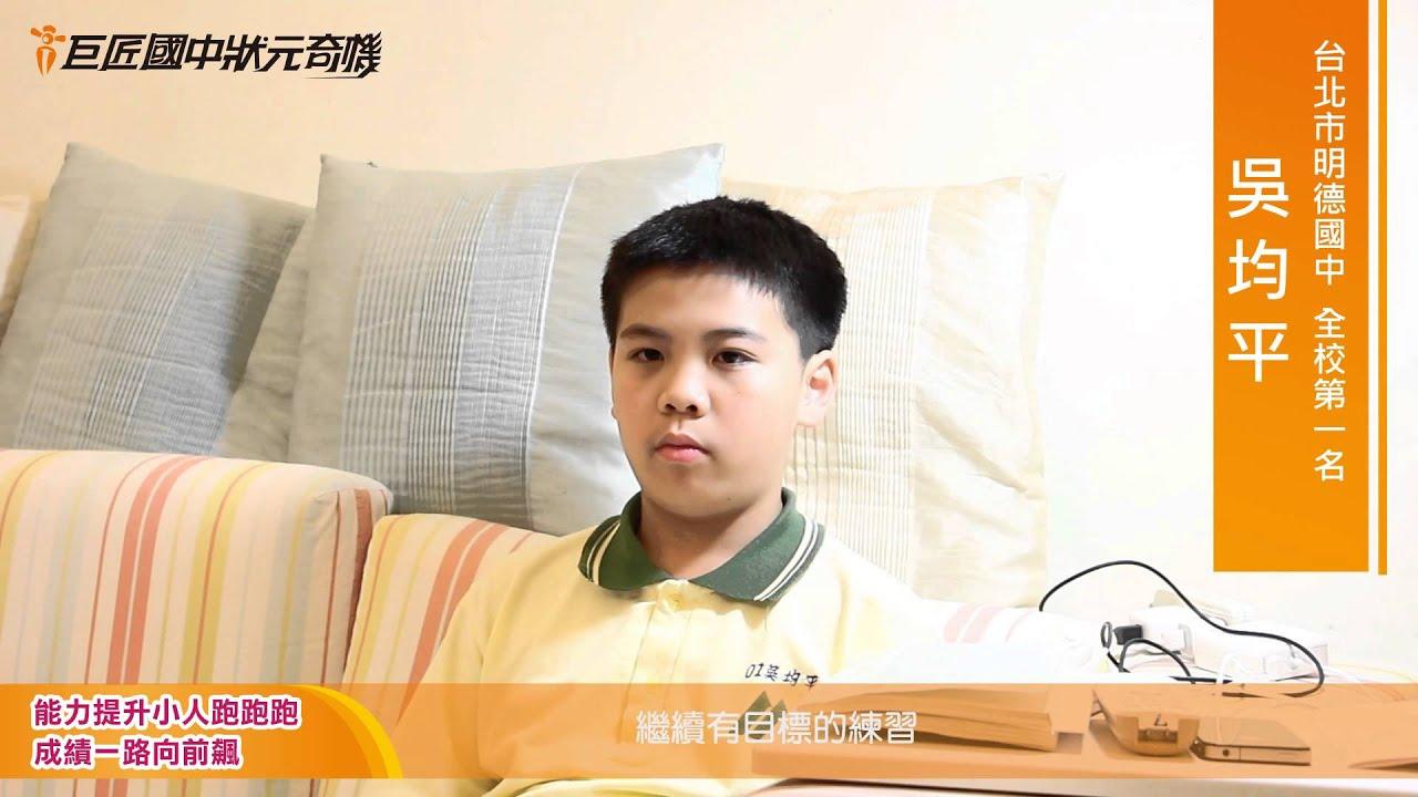 【狀元金榜】臺北市立明德國中全校第一名-吳均平 - YouTube