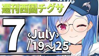 【公式まとめ】🐬週刊西園チグサちゃん🐬【7月第4週│にじさんじ】2021年07月19日~07月25日