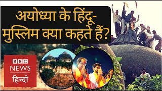 Ram Temple or Masjid, what do people of Ayodhya really want? (BBC Hindi)