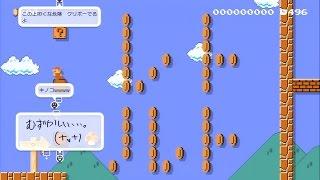 【実況】作って遊べ!マリオメーカーをツッコミ実況part11 thumbnail