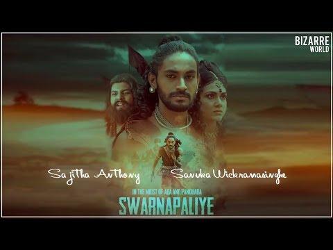 Sajitha feat. Sanuka - Swarnapaliye