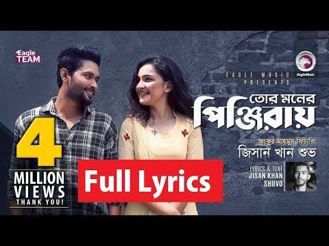Lyrics: Tor Moner Pinjiray (তোর মনের পিঞ্জিরায়) By Jisan Khan Shuvo (Fanush Band) New Love Song