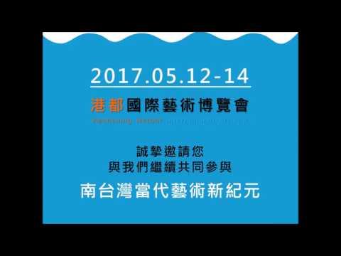KAOHSIUNG TODAY 2017 港都國際藝術博覽會 【展會特色】