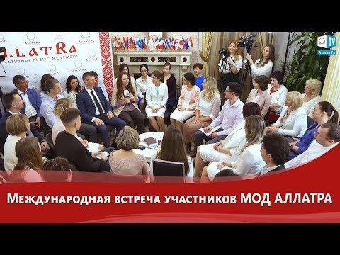 Международная встреча участников в Координационном центре МОД «АЛЛАТРА» 25 февраля 2019 года