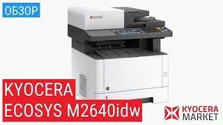 Обзор МФУ Кyocera M2640idw Купить МФУ принтер сканер Киосера 2640
