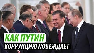 Как Путин коррупцию побеждает