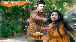 Chithi 2 & Thirumagal Mahasangamam - Full Episode | Part - 1 | 26 Jan 2021 | Sun TV | Tamil Serial
