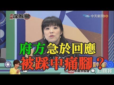 《新聞深喉嚨》精彩片段 韓轟蔡「只要權力」 府嗆「專心市政」秒回擊