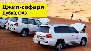 Джип Сафари Дубай ОАЭ - HD   Dubai Desert Safari - HD