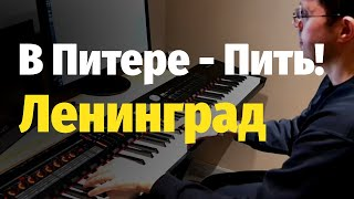 В Питере - Пить (группа Ленинград) // Leningrad - In Piter You Drink - Piano Cover