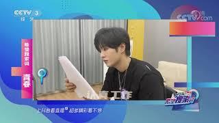 [希望搜索词]认真工作 快乐生活 安静的生活里李汶翰更懂得了自己| CCTV综艺