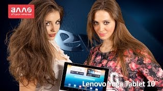 Видео-обзор планшета Lenovo YOGA TABLET 10(Купить планшет Lenovo YOGA TABLET 10 вы можете, оформив заказ у нас на сайте ..., 2013-12-10T09:37:03.000Z)