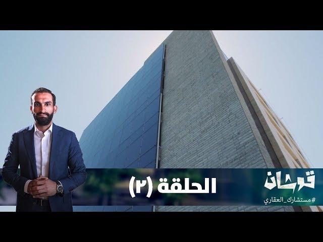 قوشان - الموسم الثالث - الحلقة الثانية