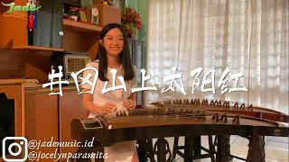 井冈山上太阳红 - Guzheng By Jocelyn Paramita