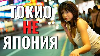 Москва - НЕ Россия, Токио - НЕ Япония