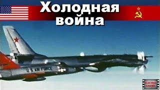 Холодная война. 12-я серия. MAD. Док. фильм. (CNN/BBC)