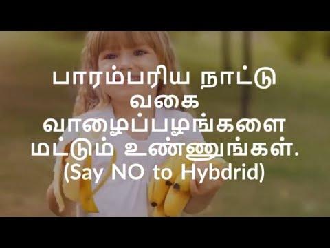 வாழை-பழத்தின்-மருத்துவ-பயன்கள்-|-health-benefits-of-banana-fruit-in-tamil