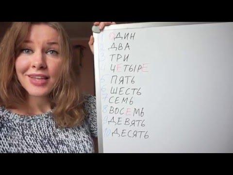 Ruso Basico. Aprender A Contar En Ruso De 1 A 10 Rapido Y Facil! Numeros En Ruso.
