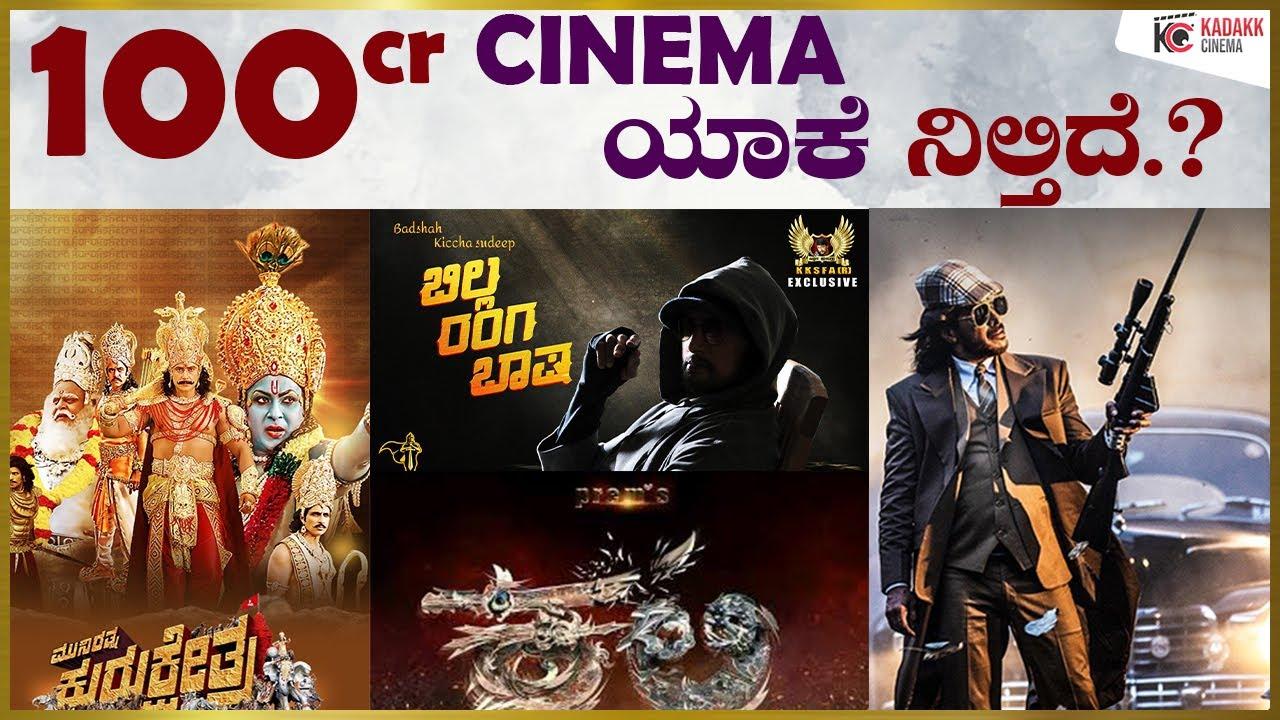 100 crore Budget Movies In KFI | High Budget Kannada Movies | Kadakk Cinema | Kadakk Chai