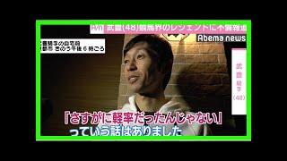 HQ 競馬界のレジェンド・武豊(48)騎手の不倫疑惑が10日発売の「フライ...
