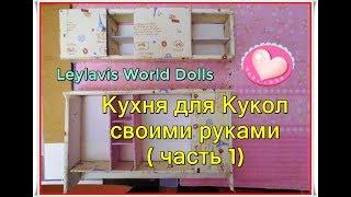 🌺 DIY for dolls 🌺Как сделать кухню для кукол (часть 1) - Кухонная Мебель