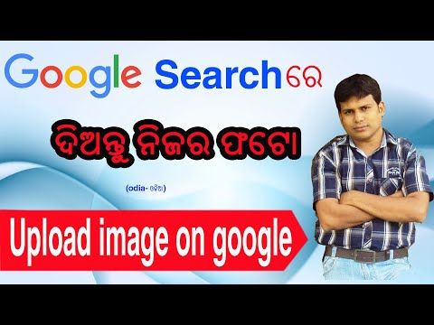 Upload Photo On Google Search (odia) | Upload Image On Google Search | Odia YouTube Channel